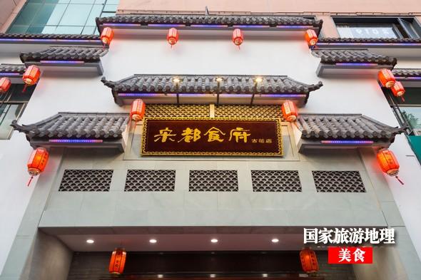 寻访美食文化盛宴——杭州宋都食府