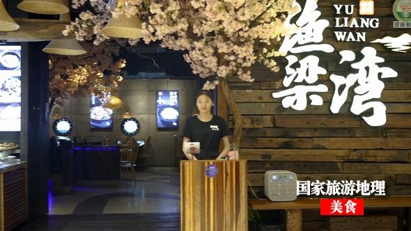 寻觅诗情画意中的鲜活鱼味——杭州渔梁湾餐厅