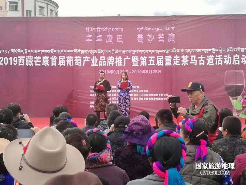 西藏芒康首届葡萄产业品牌推广暨第五届重走茶马古道旅游节隆重开幕