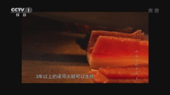 《舌尖上的中国》(图片来源 豆瓣网)