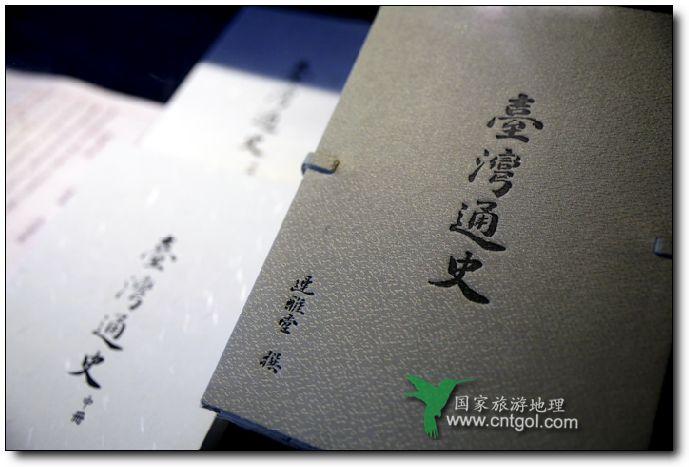 杭州连横纪念馆 蕴藏连战祖父的往昔岁月