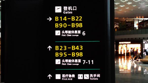 杭州机场登机指示牌 考验乘客的运气还是智商?