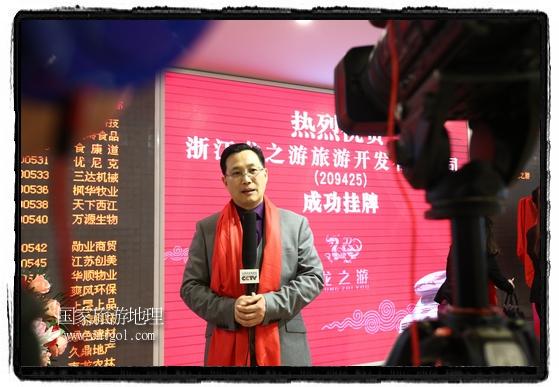 浙江龙之游旅游开发有限公司上股交成功挂牌