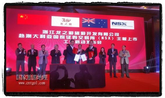 龙之游董事长江俐兵宣布,今天正式启动赴澳大利亚国家证券交易所(NSX)主板工作