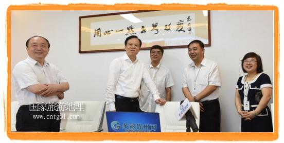 贵州省委书记陈敏尔网络邀请大家到贵州旅游做客(图)