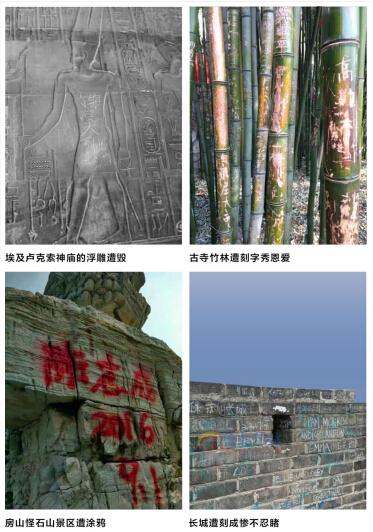 在人文景点乱刻乱画_珠峰遭涂鸦文明的高度与什么有关驻马店新闻