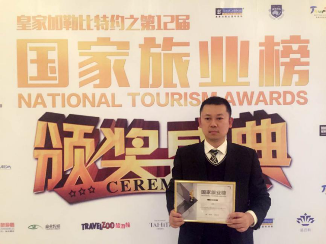 """途鸽荣获""""2016中国旅业榜年度最受欢迎出境WIFI""""大奖"""