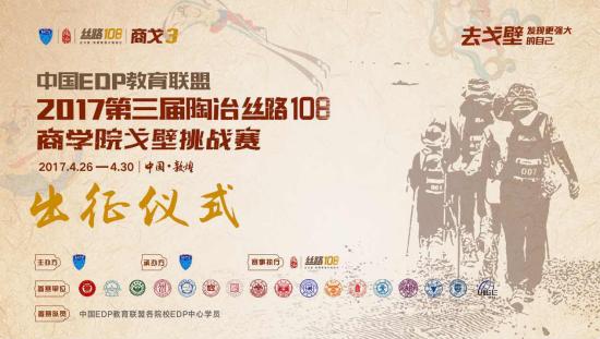 直击:2017年第三届陶冶戈壁108商学院丝路挑战赛出征初中仪式平均数课稿说图片
