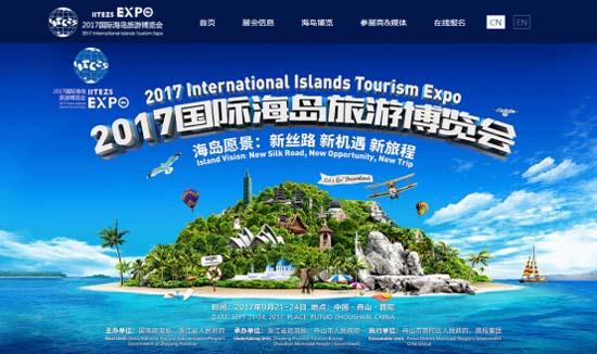 2017国际海岛旅游博览会圆满落幕