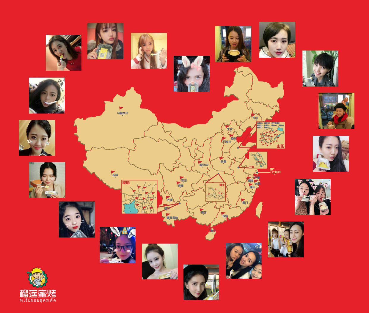 上海榴莲控!别控制!你想要的幸福在这里!