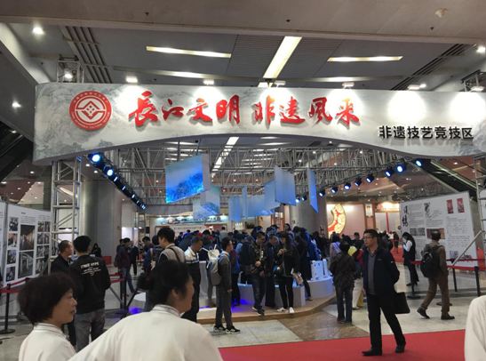 第二届长江非物质文化遗产