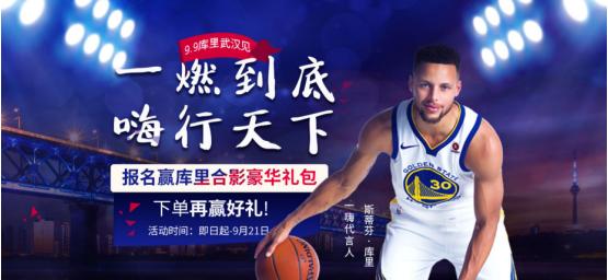 NBA巨星库里来华 参与一嗨租车活动赢豪华礼包