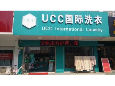 洗衣店连锁店排行榜 UCC干洗行业里的领头羊