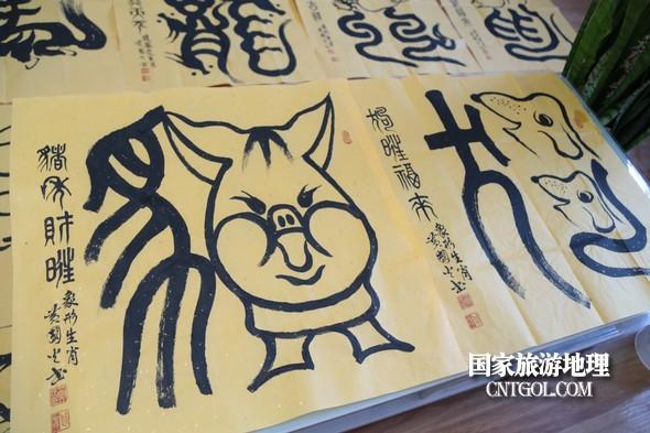 2018年12月31日,甘肃平凉市,79岁的老人黄国光先生在家创作《十二生肖象形文——猪年财旺》,迎接新年。
