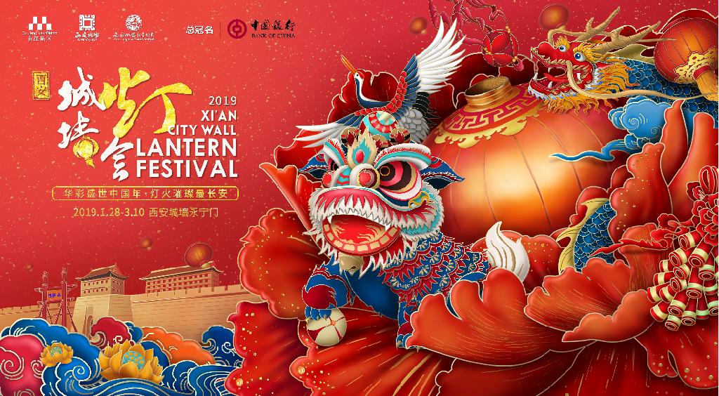 西安城墙灯会首登纽约中国文化闪耀世界