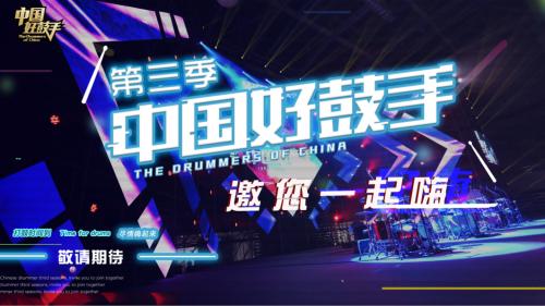 中国专业架子鼓比赛,2019中国好鼓手泉州赛区已确定啦!