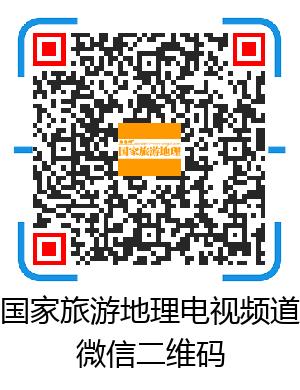 国家旅游地理、CCTV央视新闻移动网/地理探索/国家旅游地理融媒体矩阵