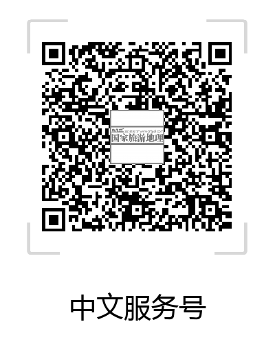中文服务号/地理探索/国家旅游地理融媒体矩阵