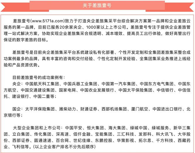 差旅壹号成功举办2019央企商旅集采高峰论坛