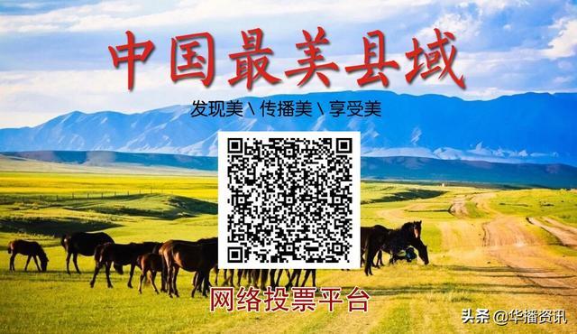 中国最美县域人气榜网络投票平台开通