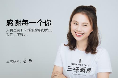 南京探店|居然有一家叫三味酥屋的小店在贩售爱情