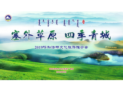"""塞外草原 四季青城 呼和浩特旅游暑期走进""""珠三角"""""""
