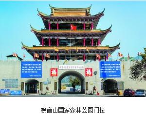 广东观音山:竭力守护绿水青山,励志打造生态文明