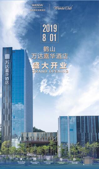 鱼米侨乡 自然意境江门首家高尔夫度假酒店--鹤山万达嘉华酒店揭幕(图1)