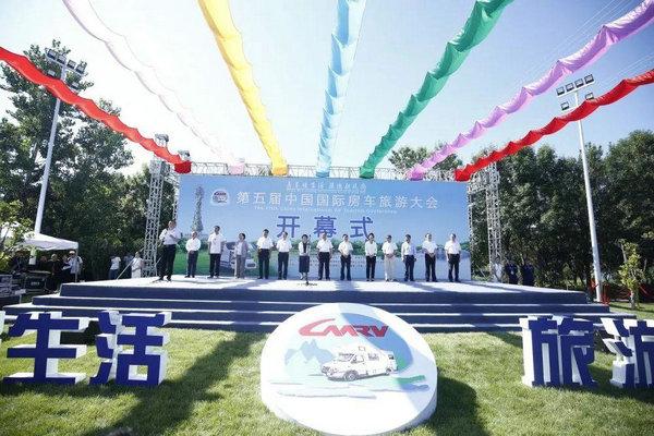 第五届中国国际房车旅游大会圆满