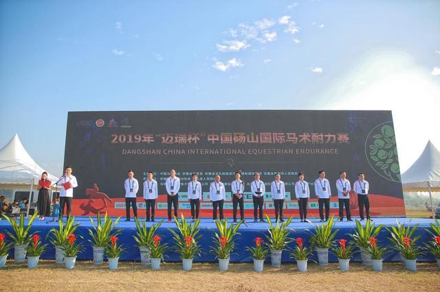 """跃马世界梨都!2019年""""迈瑞杯""""中国砀山国际马术耐力赛盛大开赛"""
