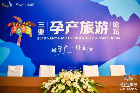 2019首届三亚孕产旅游论坛在复星旅文亚特兰蒂斯召开