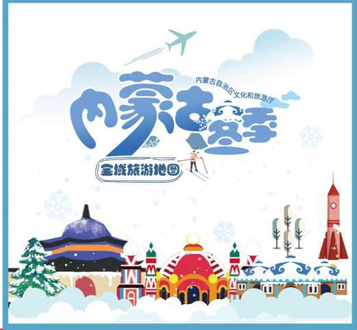 内蒙古冬季全域旅游手绘地图封面