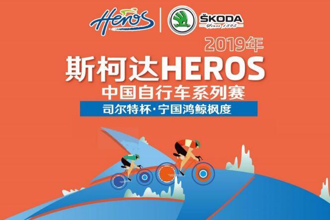 2019年斯柯达HEROS中国自行车系