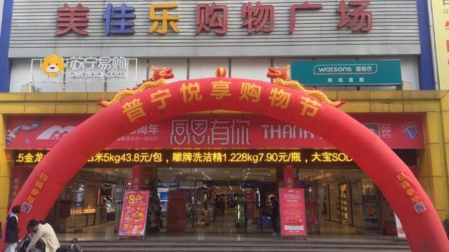 首届普宁悦享购物节火热开启 打造普宁本地年末钜惠福利(图1)