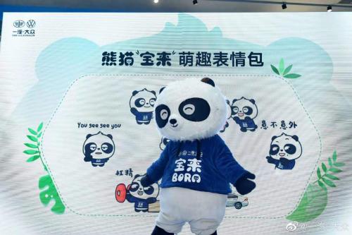 准备买车的人有福利了,宝来熊猫联萌传递幸福打造全民好车