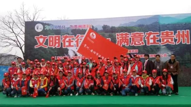 州省旅游行业 文明在行动满意在贵州 活动在黄果树景区启动