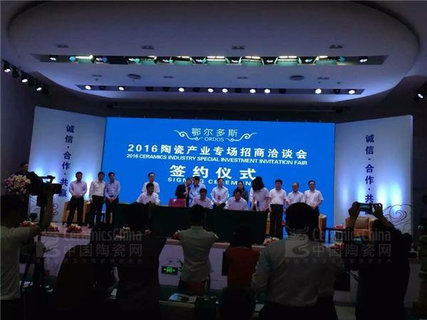 鄂尔多斯在广东佛山举办陶瓷产业招商洽谈会