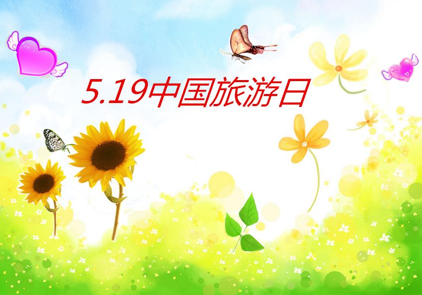 河北旅游信息网_519中国旅游日河北景区优惠信息大全_第一重
