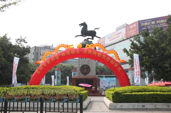 """玉林市第四届""""岭南都会""""消费购物节启动"""