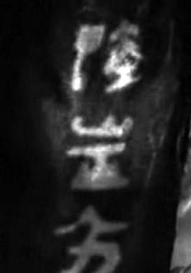 北京女神秘纹身难解续 被疑与道教有关
