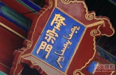 北京故宫匾额上的箭 为何时过200年都没摘下?