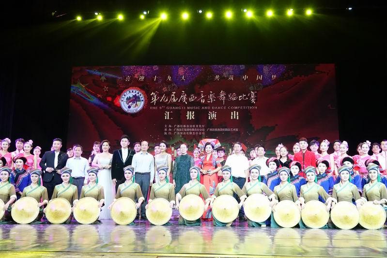 广西音乐舞蹈比赛颁奖典礼
