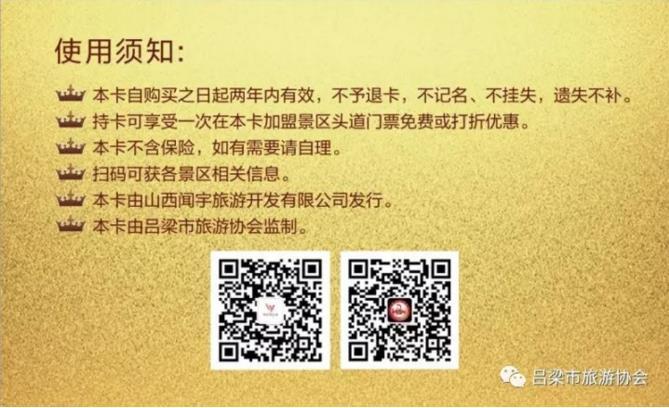 """山河如此多娇 畅游英雄吕梁—— 吕梁旅游""""惠民一卡通""""首发"""