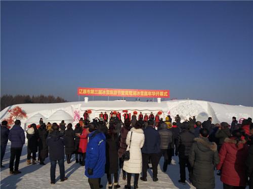 辽源市第三届冰雪旅游节开幕