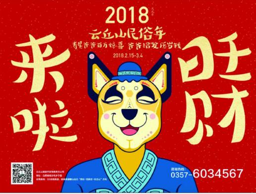 2018年云丘山民俗年—旺财来啦