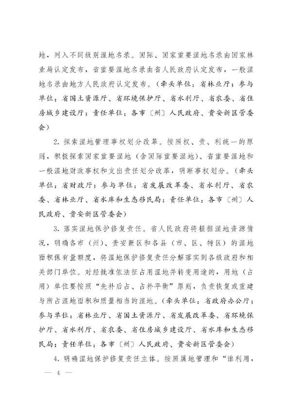 贵州省出台《湿地保护修复制度实施方案》