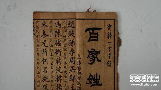 中国13个姓氏望族从未衰落 看有你的没