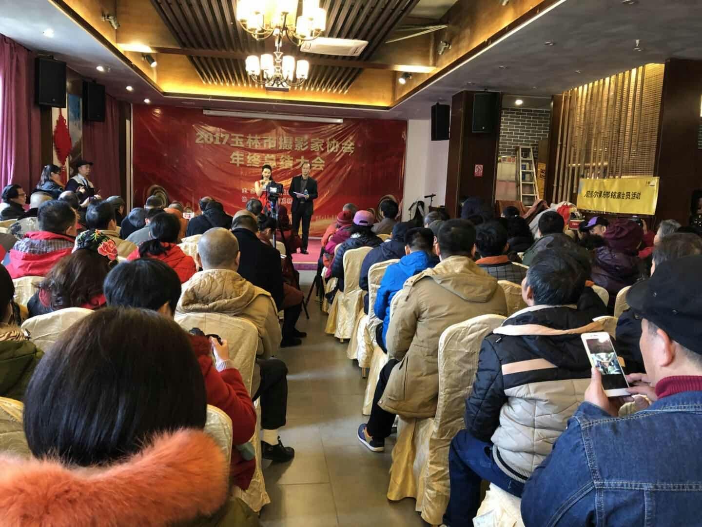 玉林市摄影家协会成功举办2017年会