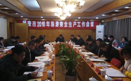 福安市召开2018年旅游安全生产工作会议