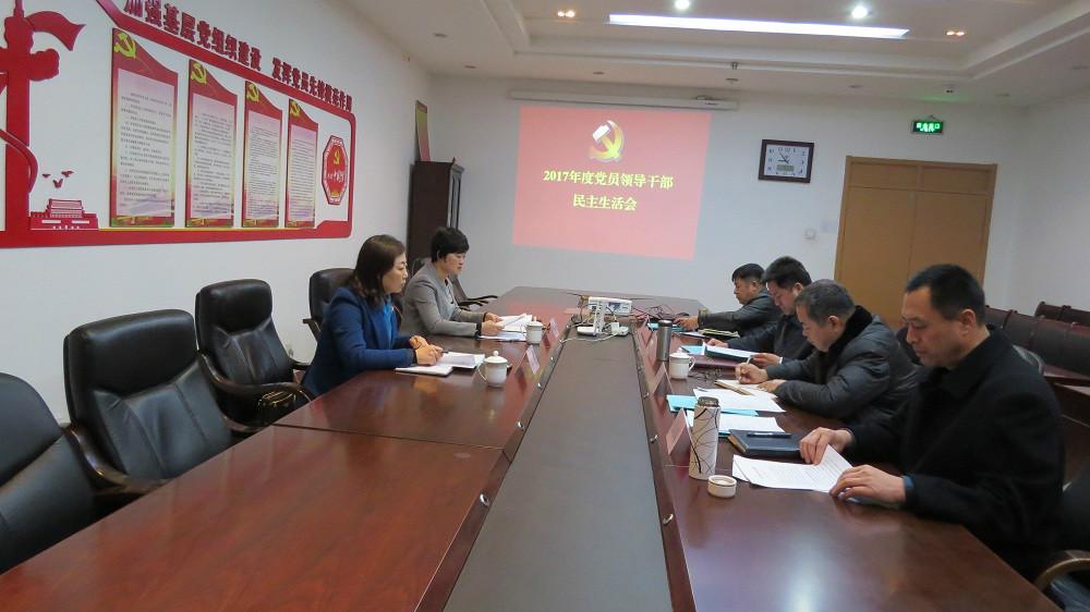 山东黄河三角洲国家级自然保护区党委召开2017年度民主生活会